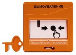"""УДП 513-3АМ  """"ПУСК ПОЖАРОТУШЕНИЯ"""""""