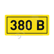 Наклейка 380В 10х15мм (1шт)