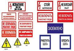 Комплект плакатов по электробезопасности №3 (17шт)