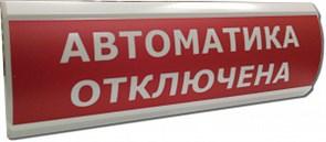 """ЛЮКС 24-К """"Автоматика отключена"""" Оповещатель охранно-пожарный световой (табло)"""