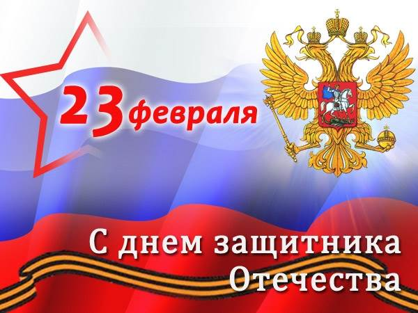 С Днём защитника отечества